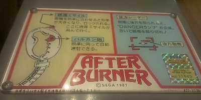 221-AFTER_BURNER-inst.jpg