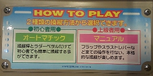 173-LANDING_HIGH_JAPAN_HOWTOPLAY.jpg